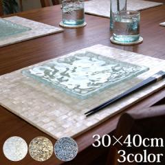 シェルのランチョンマット(角型)(30×40cm)(3色展開)   アジアン雑貨 バリ おしゃれ リゾート 貝 バリ雑貨 インテリア ココバリ アジアン