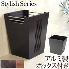 ダストボックス Stylish Series Dustbox lxl 高級感 モダン ホテル バリ おしゃれ リゾート 木製 ごみ箱 小さい 袋 見えない 洗面所 バリ