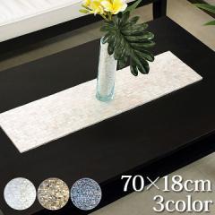 シェルのテーブルセンター(70×18cm)(3色展開)   アジアン雑貨 バリ おしゃれ マット 敷物 リゾート 貝 バリ雑貨 インテリア