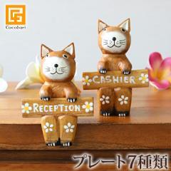 バリネコ(サインプレート)ブラウン(7種類)  猫グッズ 雑貨 サインプレート 猫雑貨 バリ猫 置物