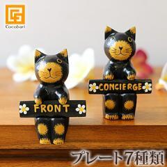 バリネコ(サインプレート)ブラック(7種類)  猫グッズ 雑貨 サインプレート 猫雑貨 バリ猫 置物