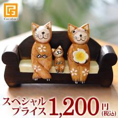 バリネコS親子&ソファーセット  特別価格 猫グッズ 雑貨 プレゼント 猫雑貨 バリ猫 置物 おしゃれ かわいい インテリア雑貨