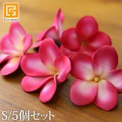 フェイクフラワー プルメリアS(5個セット)レッド  造花 リアル バリ雑貨 ハワイ ハワイアン雑貨 アジアン雑貨