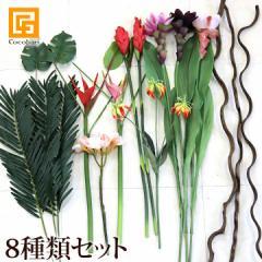 南国の造花&リーフ(8種類セット) アートフラワー アートリーフ トロピカル 高級感