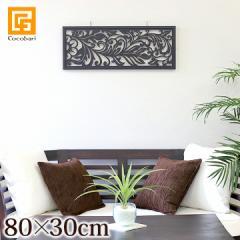アートパネル(80×30cm)   アジアン 花 アートフレーム 木製 壁掛け 壁飾り モダン スタイリッシュ バリ雑貨 インテリア ココバリ アジア