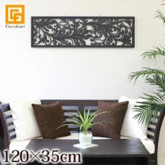 アートパネル(120×35cm)   アジアン 花 アートフレーム 木製 壁掛け 壁飾り モダン スタイリッシュ バリ雑貨 インテリア ココバリ アジ