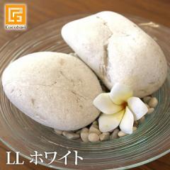 ナチュラルストーン(LL)ホワイト(2個) 化粧石 飾り石 装飾用 ストーンペインティング 白い石 観葉植物 インテリア 土隠し バリ雑貨 イン