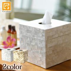 シェルのロールティッシュボックス(角型)  おしゃれ コンパクト 卓上 ティッシュボックス ホワイト 貝 バリ雑貨 インテリア