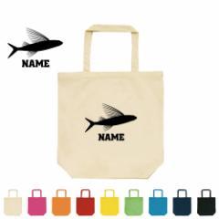 「トビウオ」お名前入りトートバッグMサイズ 手提げバッグ キャンバスバッグ 飛魚、アゴ、Flying fish【m30-0872】