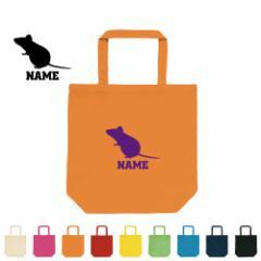 「ネズミ」お名前入りトートバッグMサイズ 手提げバッグ キャンバスバッグ 鼠、マウス、mouse、ドブネズミ【m30-0877】