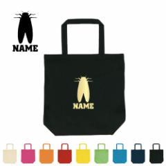 「セミ」お名前入りトートバッグMサイズ 手提げバッグ キャンバスバッグ 昆虫【m30-0987】