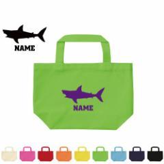 「サメ」お名前入りトートバッグSサイズ/ランチバッグ ミニトート 手提げ鞄 鮫、フカヒレ、ジョーズ、shark【s30-0849】
