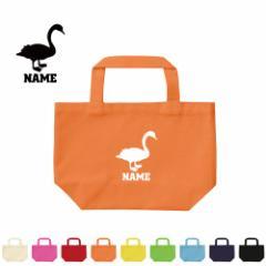 「白鳥」お名前入りトートバッグSサイズ/ランチバッグ ミニトート 手提げ鞄 白鳥、スワン、swan、渡り鳥【s30-0883】