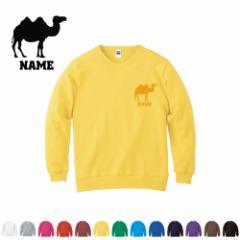 ラクダ/名入れクルーネックライトトレーナー スウェット トレーナー  駱駝、Camelus、キャメル【mlc-0820】