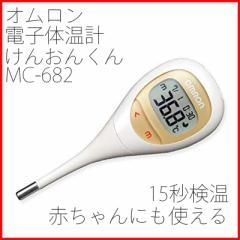 体温計 オムロン けんおんくん MC-682 15秒 わき専用 赤ちゃん 電子体温計 デジタル温度計 ※本州送料無料