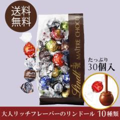 ホワイトデー 送料無料【公式】リンツ チョコレート(Lindt)リンドール10種類アソート Bタイプ 30個入り