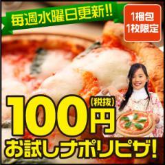 毎週更新『100円お試しピザ』【ゴルゴンゾーラと蜂蜜のピッツァ】