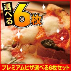 冬の新メニュー登場☆プレミアムピザ付き選べる6枚セット