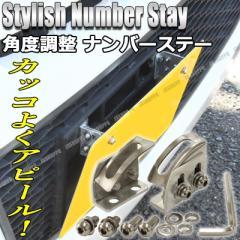 バイク 自動車 独立 ナンバーステー ナンバープレート 角度調整 高さ調整 セパレート スタイリッシュ ステンレス 軽量 車 汎用 送料無料