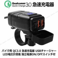 バイク用 QC3.0 急速充電器 [ブルー] USBチャージャー LED電圧計搭載 独立電源ON/OFFスイッチ付 スマホやタブレットの充電に 送料無料