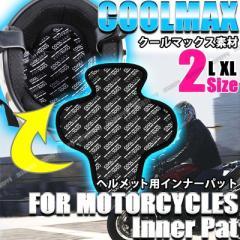 COOLMAX 冷感 ヘルメット インナーライナー [XL] バイク クールマックス インナーパット キャップ スペーサー 夏 快適 涼しい 送料無料