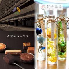 花 スイーツ セット 送料無料 洋菓子 ギフト ハーバリウム  [ホテルオークラ スイーツとハーバリウムのセット] お菓子 出産 内祝い 誕生