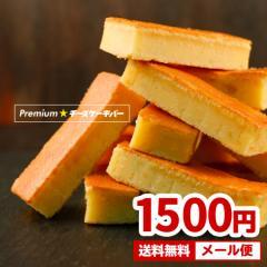 ギフト チーズケーキ PREMIUMチーズケーキバー 送料無料 ポイント消化 スイーツ お菓子 ケーキ 手土産 プレゼント