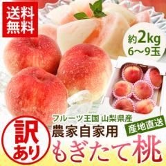 お中元 桃 もも 訳あり 約2kg 6〜9玉 山梨県産 産地直送 訳あり 自宅用 桃 送料無料 フルーツ わけあり ギフト プレゼント