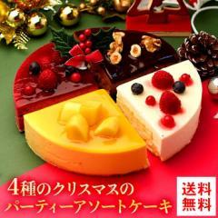 ケーキ クリスマスケーキ 送料無料 アソートケーキ ショコラ カシス マンゴー チーズケーキ 6号 ギフト 2019 予約 4種アソート