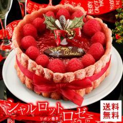 ケーキ クリスマスケーキ 送料無料 ムースケーキ フランボワーズとショコラのシャルロットロゼ 5号サイズ ギフト 予約 2019