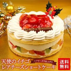 ケーキ クリスマスケーキ 送料無料 ショートケーキ 天使のイチゴレアチーズショートケーキ 5号サイズ ギフト 2019 予約