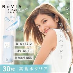 クリア レヴィア クリア ワンデー プレミア 1箱30枚入り 度あり 14.2mm ReVIA CLEAR 1DAY Premium ローラ UVカット モイスト 高含水 コン