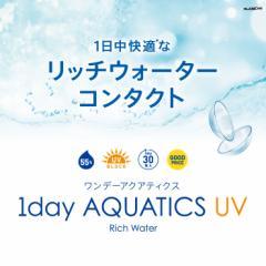 クリアレンズ ワンデーアクアティクスUV 【1箱30枚入】 度あり DIA:14.2mm  1day AQUATICS UV UVカット 1day ワンデー 1日使い捨て クリ