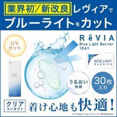 クリア  レヴィア ブルーライトバリア ワンデー1箱30枚入 度あり 14.2mm ローラ ReVIA 1day UVカット  Blue Light Barrier高含水 コンタ