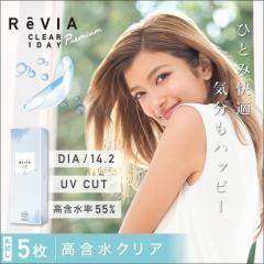 クリア レヴィア クリア ワンデー プレミア 1箱5枚入り 度あり  14.2mm ReVIA CLEAR 1DAY Premium ローラ UVカット モイスト 高含水 コン
