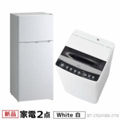 新生活 一人暮らし 家電セット 冷蔵庫 洗濯機2点セット ハイアール 2ドア冷蔵庫 ホワイト色 130L 全自動洗濯機 洗濯4.5kg 設置料金別途