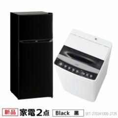 新生活 一人暮らし 家電セット 冷蔵庫 洗濯機2点セット  ハイアール 2ドア冷蔵庫 ブラック色 130L 全自動洗濯機 洗濯4.5kg  設置料金別