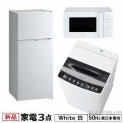 新生活 一人暮らし 家電セット 冷蔵庫 洗濯機 電子レンジ 3点セット 東日本地域専用 ハイアール 2ドア冷蔵庫 ホワイト色 130L 全自動洗