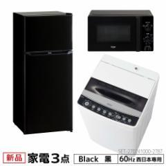 新生活 一人暮らし 家電セット 冷蔵庫 洗濯機 電子レンジ 3点セット 西日本地域専用 ハイアール 2ドア冷蔵庫 ブラック色 130L 全自動洗