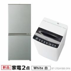 新生活 一人暮らし 家電セット 2点セット アクア 2ドア冷蔵庫 126L 自動霜取り お手入れラク ハイアール 全自動洗濯機4.5kg 設置料金別途