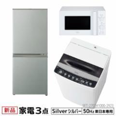 新生活 一人暮らし 家電セット 冷蔵庫 洗濯機 電子レンジ 3点セット 東日本地域専用 アクア 2ドア冷蔵庫 126L 自動霜取り ハイアール 全