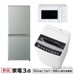 新生活 一人暮らし 家電セット 冷蔵庫 洗濯機 電子レンジ 3点セット 西日本地域専用 アクア 2ドア冷蔵庫 自動霜取り お手入れラク ハイア