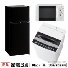 新生活 一人暮らし 家電セット 冷蔵庫 洗濯機 電子レンジ3点セット 東日本地域専用 ハイアール 2ドア冷蔵庫 ブラック色 130L 全自動洗濯
