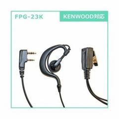 イヤホンマイクPROシリーズ 耳掛けタイプ KENWOOD対応 FRC FPG-23K