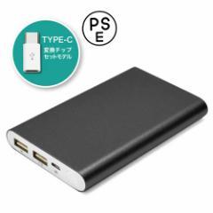 日本トラストテクノロジー Mobile Power Bank 8000 ブラック TypeCコネクタセット MPB-8000BK-TPC
