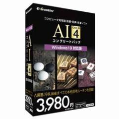 イーフロンティア AI GOLD4 コンプリートパック