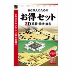 アンバランス ゲームソフト 100万人のためのお得セット 3D囲碁・将棋・麻雀