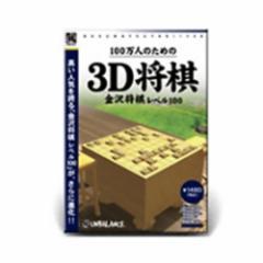 アンバランス ビジネスソフト 100万人のための3D将棋