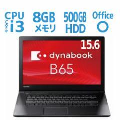 ノートパソコン 新品 Microsoft Office Home & Business 2019 搭載 Core i3 8GB 500GB HDD 15.6型HD dynabook PB6DNYB41R7KD1 Blue led