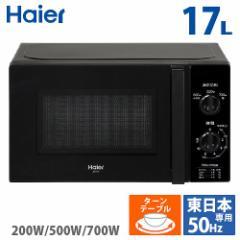 電子レンジ ターンテーブル ハイア−ル 電子レンジ JM-17H-50 K ブラック 50Hz 東日本専用 電子レンジ 50hz ブラック
